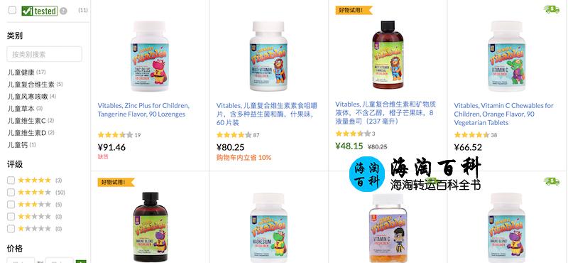 iHerb最新优惠之一:9折优惠价购买Vitables儿童营养品,为孩子提供更多营养