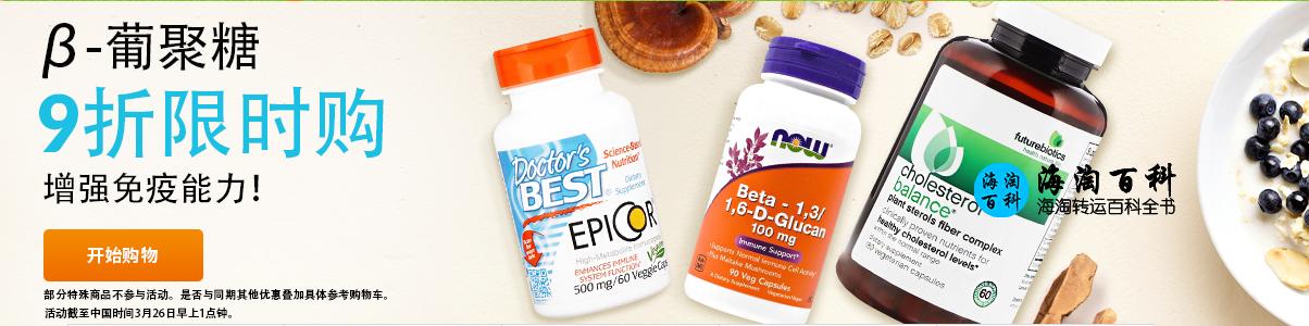 iHerb 9折优惠活动:β-葡聚糖产品现9折促销,有助于提升人体免疫能力