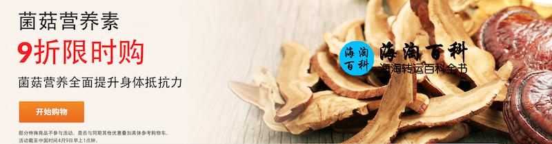 iHerb最新优惠:9折优惠价购买菌菇营养素,全面提升身体抵抗力