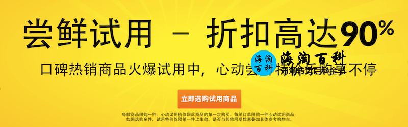 iHerb最新优惠:心动试用价购买口碑热销商品,最高可享受90%折扣