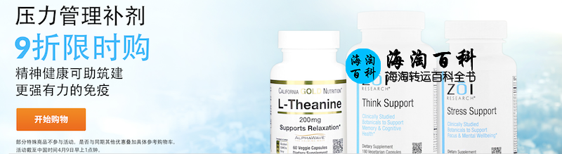 iHerb最新限时优惠:9折购买压力管理补剂,助您维持精神健康、提高免疫力