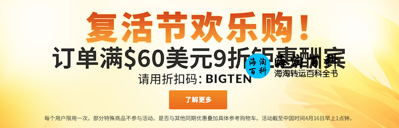 iHerb复活节限时优惠:全场商品9折优惠,折扣码BIGTEN