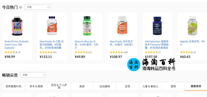 iHerb 抗疫限时优惠:全场上千款热销产品限时限量降价大酬宾