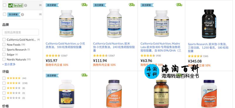 iHerb 最新限时优惠:9折购买300款 Omega-3 鱼油精选产品