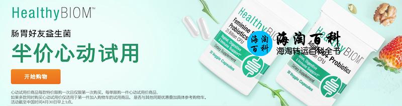 iHerb 最新心动试用优惠:半价购买精选 HealthyBiom 肠胃好友益生菌