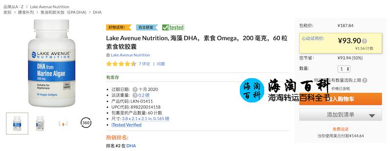 iHerb 5折限时优惠:Lake Avenue Nutrition 海藻 DHA 心动试用价