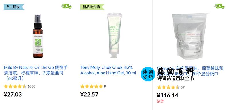 iHerb 消毒杀菌洗手液+防护口罩热销商品再次上架,现在购买立享优惠