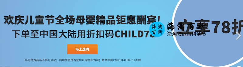 iHerb 儿童节优惠来袭,母婴精品全场78折优惠