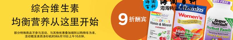 iHerb 最新复合维生素优惠:794款产品9折优惠,可叠加使用其他优惠