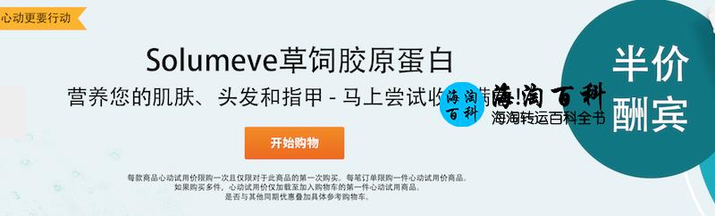 iHerb 新品半价酬宾:Solumeve 草饲胶原蛋白立减50%