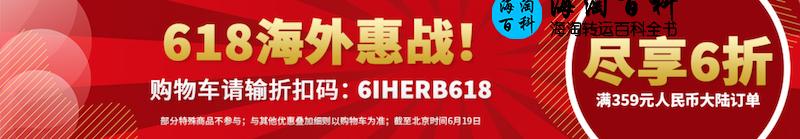 iHerb 618 优惠再次上线,全场商品购买359元立享6折且包邮包税