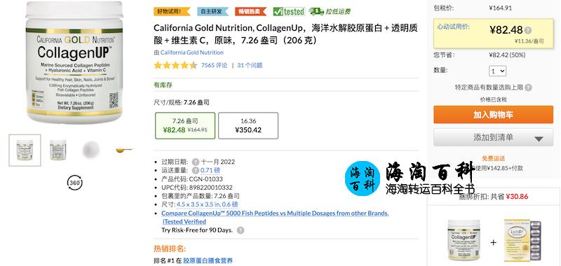 iHerb 心动试用价优惠再次上线,CGN热销胶原蛋白补剂立享半价