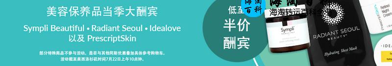 iHerb低至半价酬宾,共30款美容保养品享受不同优惠