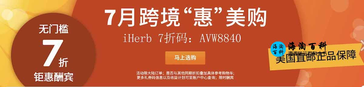 iHerb 7月最新优惠,全场无门槛7折优惠,包邮包税发至中国大陆