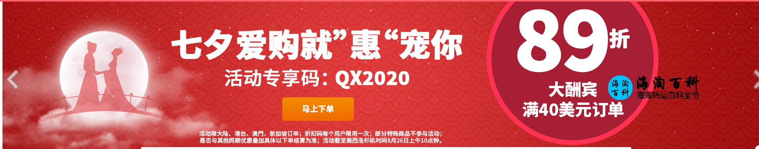 iHerb七夕活动,89折大酬宾,活动专享码:QX2020
