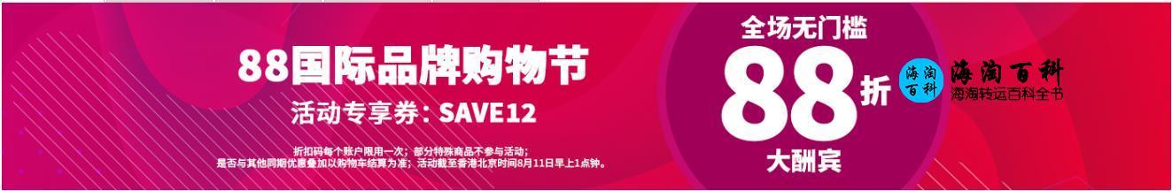 iHerb国际品牌购物节:降价30%的基础上再享全场88折无门槛优惠