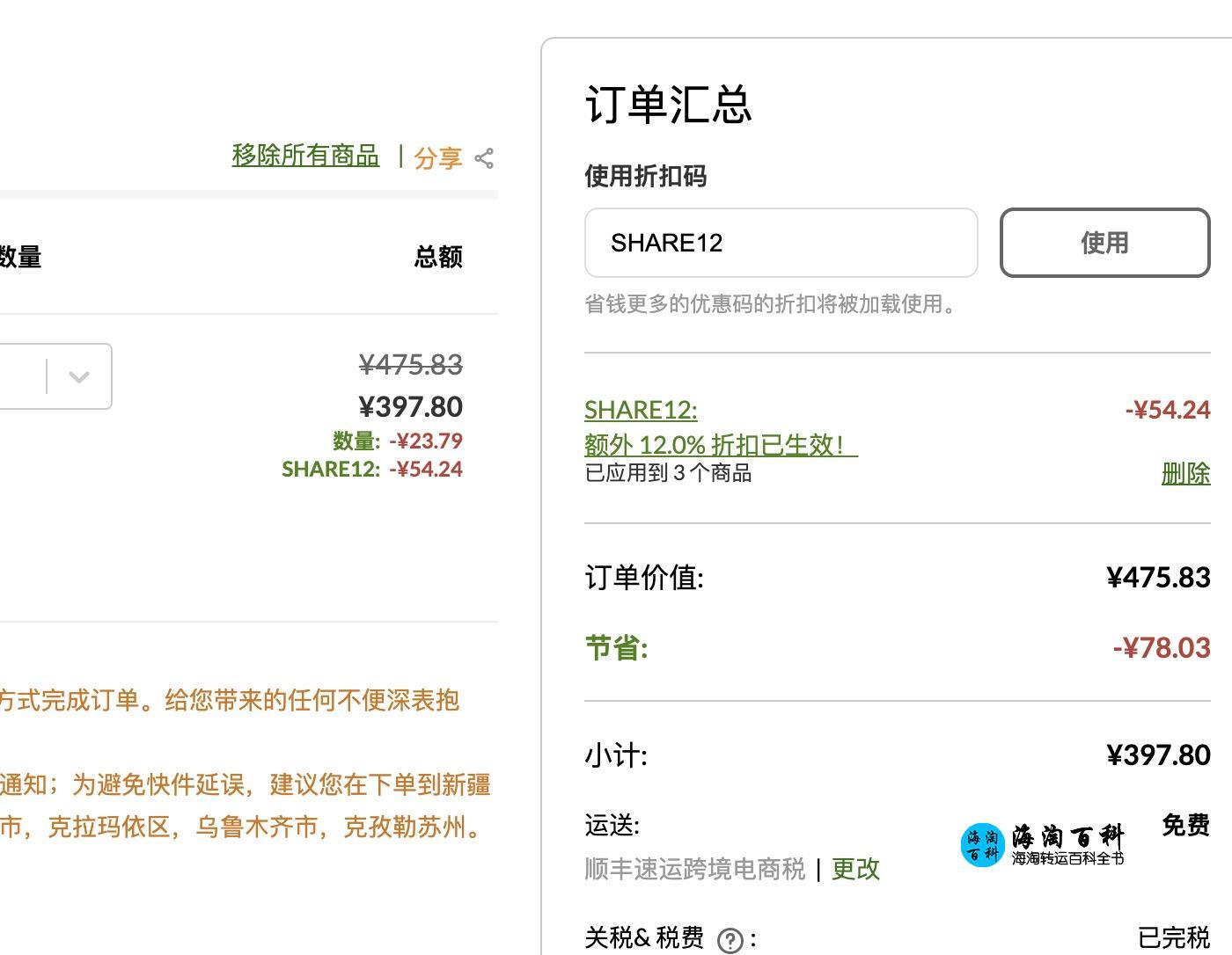 8月iHerb促销代码SHARE12,全场88折优惠,仅限使用一次
