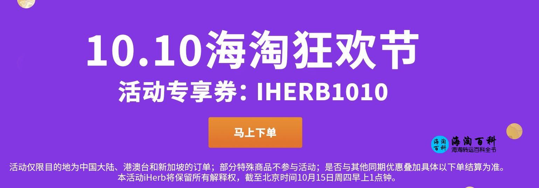 iHerb 10.10海淘狂欢节,全场满50美元享88折优惠,全国包邮免税