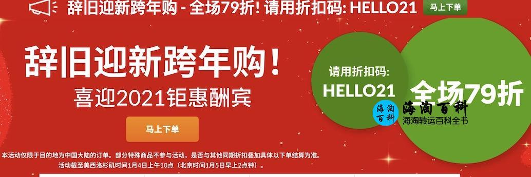 iHerb新年优惠