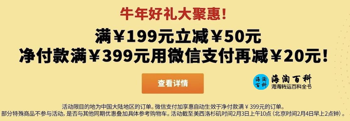 iHerb牛年新春促销