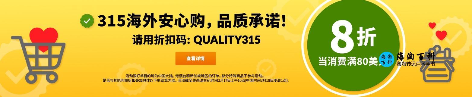 iHerb 315活动,限时购物享8折优惠,活动折扣码QUALITY315