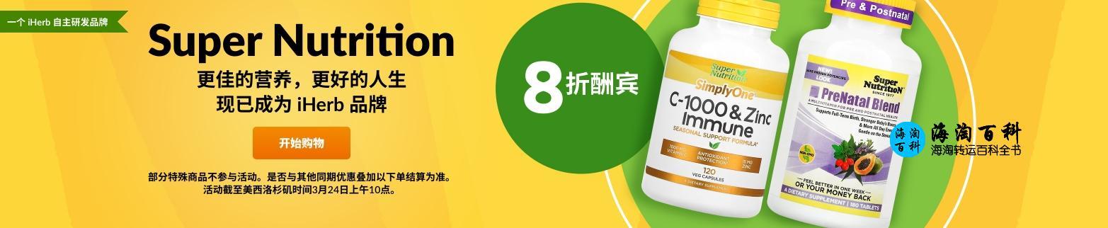iHerb品牌最新优惠:Super Nutrition营养品8折酬宾