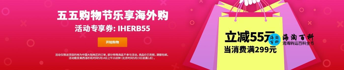 iHerb五五购物节活动,乐享海外购,活动专享劵IHERB55
