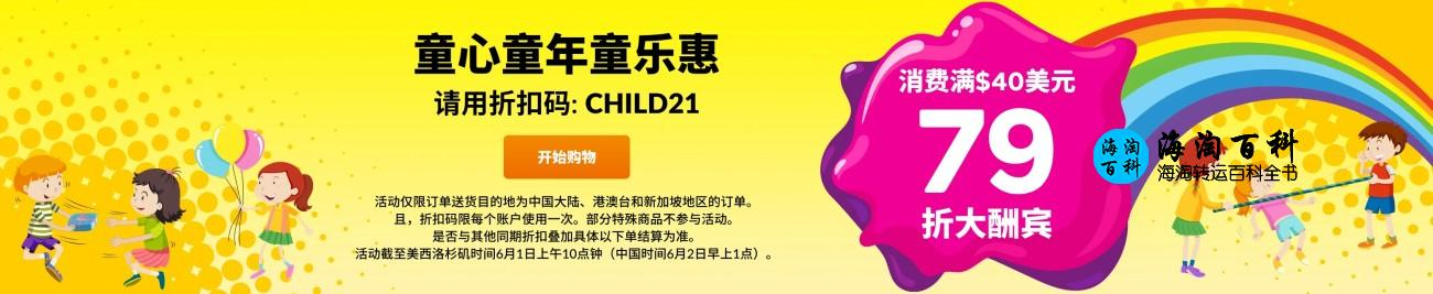iHerb儿童节优惠大酬宾活动:全场消费满40美元即享79折