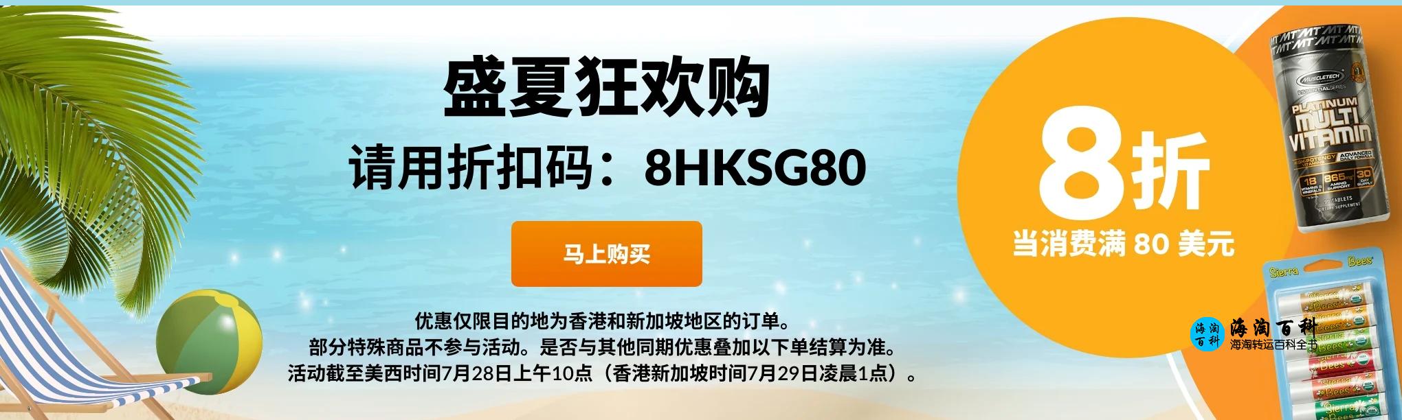 盛夏狂欢购,iHerb限时8折钜惠,折扣码8HKSG80