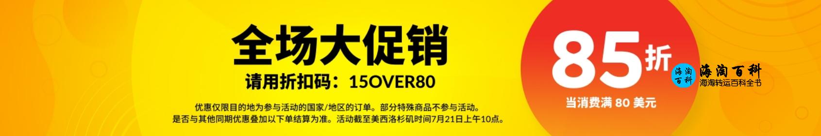 iHerb七月新优惠:限时大促销,专属折扣码15OVER80