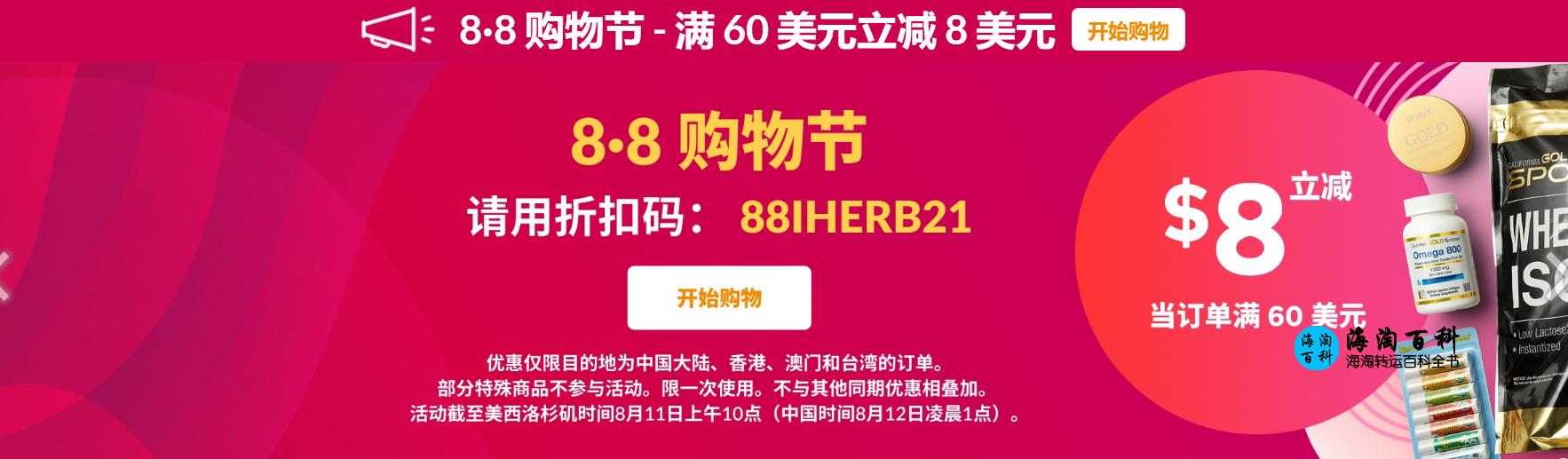 iHerb 8.8购物节:消费满60美元立减8美元
